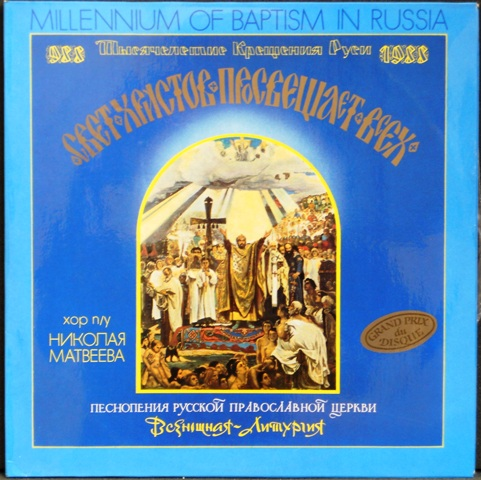 Millennium of Baptism in Russia - Hymns of the Russian Orthodox Church (2 LP)